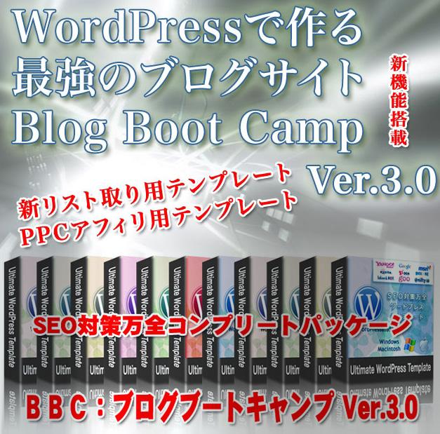 ブログブートキャンプ
