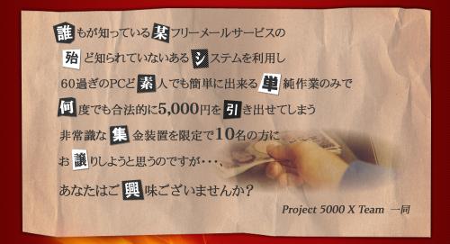 プロジェクト5000X
