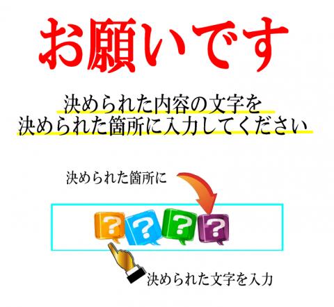 決められた内容の文字を入力するだけで勝手に30万円・・。