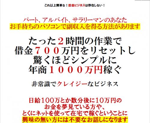 年収1000万円の権利金