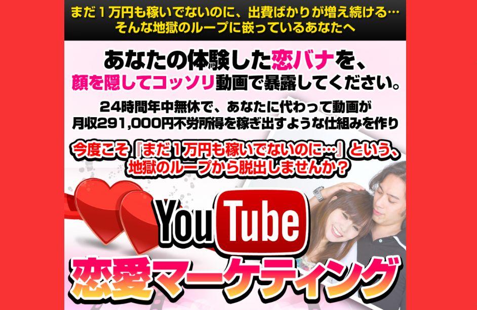 YouTube恋愛マーケティングで稼ぐ方法