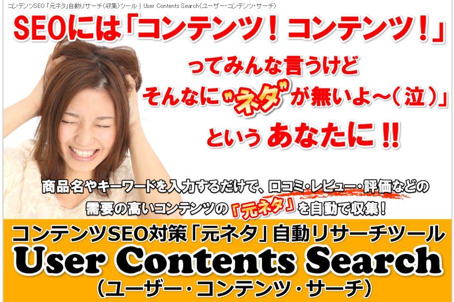 ユーザーコンテンツサーチ