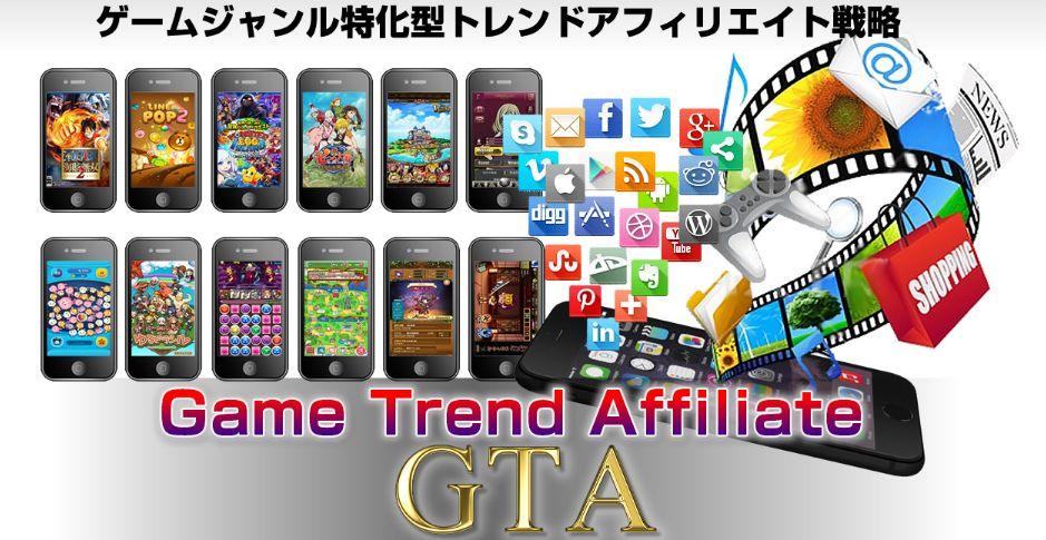 GTA ゲーム特化型トレンドアフィリエイト