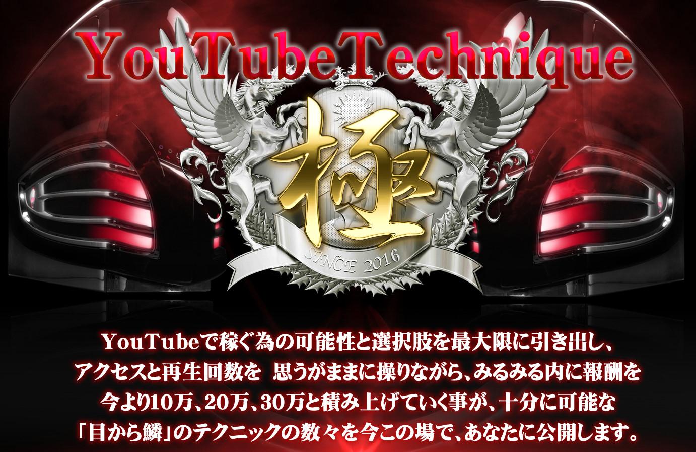 Youtubeテクニック集KIWAMI「極」