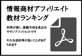 情報商材アフィリエイト情報商材ランキング