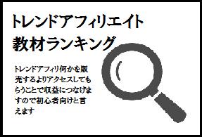 トレンドアフィリエイト情報商材ランキング