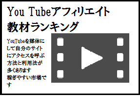 YouTubeアフィリエイト情報商材ランキング