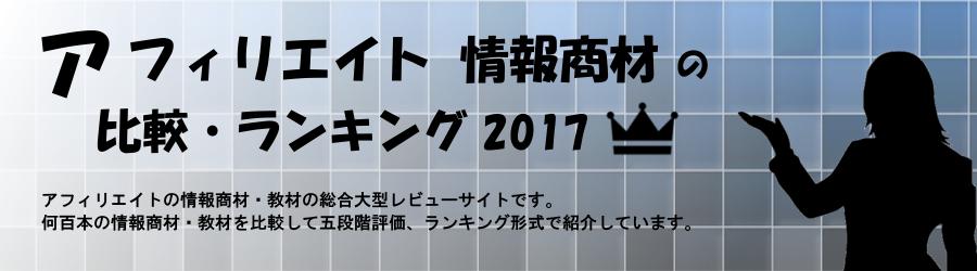 """""""アフィリエイト情報商材比較・ランキング""""/"""