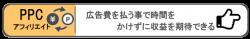 PPCアフィリエイト情報商材ランキング